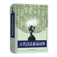 古代汉语虚词词典