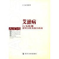 艾滋病行为监测资料分析及报告指南