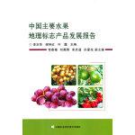 中国主要水果地理标志产品发展报告