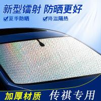 广汽传祺GS8 GS4 GA3 GA5汽车遮阳挡车窗太阳挡防晒隔热遮阳板帘