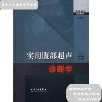 【二手正版9成新】实用腹部超声诊断学(第2版) /王金锐、曹海根 人民卫生出版社