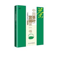 中国茶叶营销第一书――联纵智达何慕、南方略刘祖轲作序推荐,博瑞森