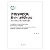 传播学研究的社会心理学传统:兼论中国本土传播心理学理论建设