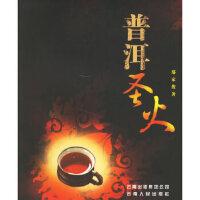 【旧书二手书9成新】普洱圣火 著 9787222048331 云南人民出版社