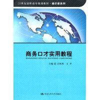 商务口才实用教程(21世纪高职高专规划教材・通识课系列)