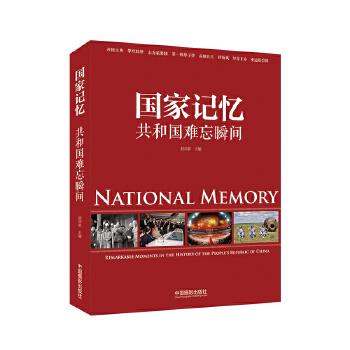 国家记忆:共和国难忘瞬间(pdf+txt+epub+azw3+mobi电子书在线阅读下载)