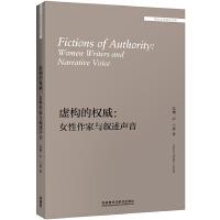 虚构的权威:女性作家与叙述声音(外国文学研究文库)