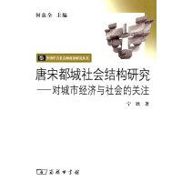 唐宋都城社会结构研究――对城市经济与社会的关注(中国中古社会和政治研究丛书)
