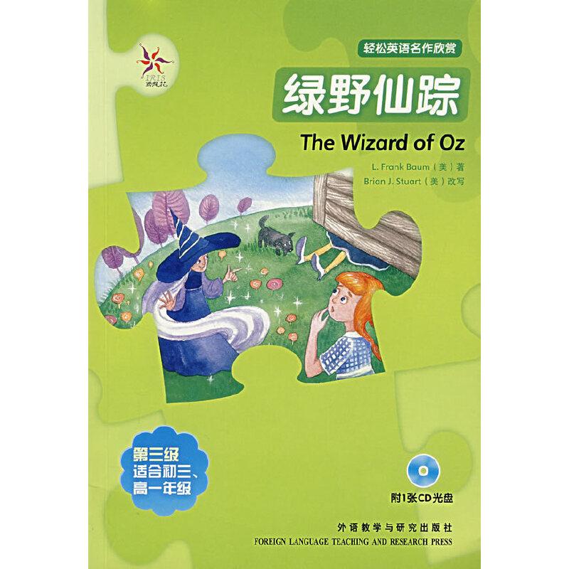 绿野仙踪(轻松英语名作欣赏·第三级·适合初三、高一年级)(附光盘)——全彩色,中小学英文名著必读