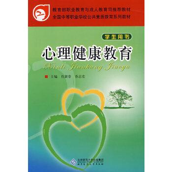 中职公共素质教育系列教材 心理健康教育(学生用书)
