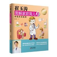 崔玉涛图解家庭育儿8(最新升级版):小儿生长发育