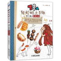 7号人轻松粘土手账:猴子酱的美食之旅
