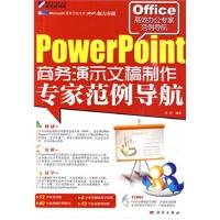 【RT5】PowerPoint商务演示文稿制作:专家范例导航(含1DVD) 宋翔者 科学出版社 97870302730