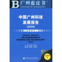 中国广州科技发展报告(2009)含光盘 李江涛,谢学宁主编 著作 李江涛 谢学宁 主编