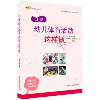 正版 日本幼儿体育活动这样做 幼儿园教师胜任力培训丛书 幼儿心理学 课程设计 幼儿园教师用书 学前教育书籍幼儿教师专业