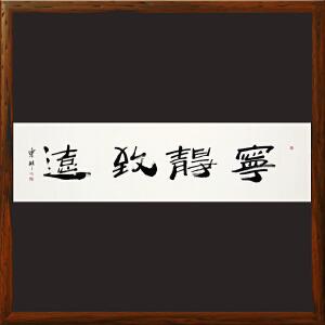 1.8米《宁静致远》李东明 R4738 中国楹联学会书法委员会委员 精品书法