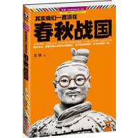 其实我们一直活在春秋战国(春秋的思想、战国的计谋,至今依然深刻地影响着每一个中国人的思维方式和生活习惯)