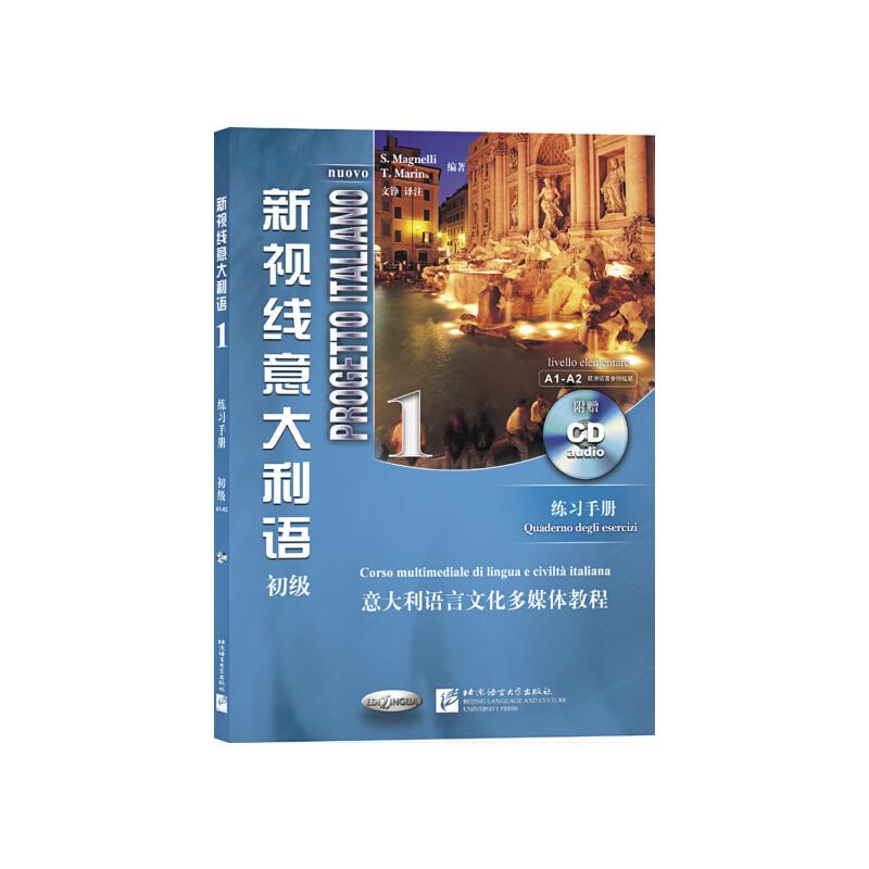 新视线意大利语 1 练习手册 (第2版) 意大利语自学培训入门教材书 大学意大利语教材 意大利语语法 原版引进