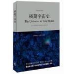 """极简宇宙史(霍金亲传弟子写给看不懂《时间简史》的你,荣获""""大众喜欢的50种图书"""")"""