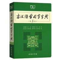 古汉语常用字字典(第5版) 9787100119160
