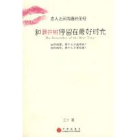 和藤井树停留在时光 三十 中信出版社,中信出版集团