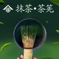 抹茶茶筅竹茶筅刷子抹茶粉日式家用烘焙茶道茶具碗�c茶百本立