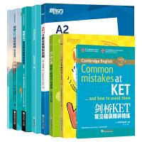 【官方直营】KET套装全七册(共7本)剑桥通用英语KET考试 综合教程+核心词+语法+模考题+模拟试题+写作字帖