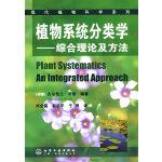 现代植物科学系列--植物系统分类学