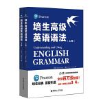 培生高级英语语法 上下册(培生经典,原版引进,全球百万级销量,国外名师手把手教你学语法)