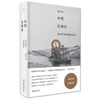 中国在梁庄(新版)