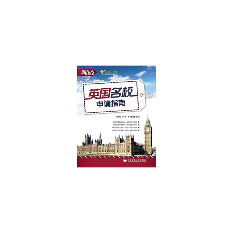 【TH】英国名校申请指南--新东方大愚英语学习丛书 周成刚  孙涛  易飞鹏 西安交通大学出版社 9787560547503 亲,正版图书,欢迎购买哦!