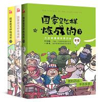 正版 国家是怎样炼成的全套1+2+3全套3册 赛雷三分钟 塞雷通晓世界史半小时漫画中国史同系列书 世界历史书籍世界通史