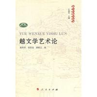 【人民出版社】 越文学艺术论―越文化研究丛书