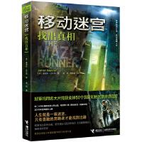 正版图书-HX-移动迷宫 找出真相 9787544840460 接力出版社 知礼图书专营店