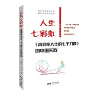 人生七彩虹:《高效能人士的七个习惯》的中国实践 史振钧 古灵 广东人民出版社