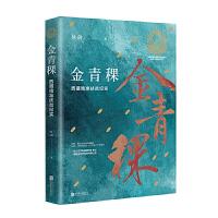 金青稞 西藏精准扶贫纪实 徐剑 北京联合出版公司 正版书籍