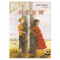 彩乌鸦系列十周年版 本爱安娜