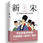 新宋·7 大结局珍藏版(关于宋朝的大百科全书式圣淘沙娱乐场 )