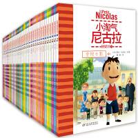 小淘气尼古拉--桥梁书(全32册)