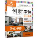 创新家装设计图典第5季 卧室书房