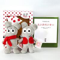 可爱的鼠小弟玩偶礼盒・限量版(可爱的鼠小弟毛绒玩偶1对 《鼠小弟的小背心》精装单册)