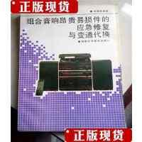 [二手书旧书9成新]组合音响昂贵易损件的应急修复与变通代换 /李勇帆编著 湖南科学技术出版社