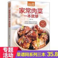 食在好吃--家常肉菜一本就够 肉类菜谱书 家常菜新做法 营养健康家常菜 生活烹饪美食书 家常食谱肉类做法生活美食