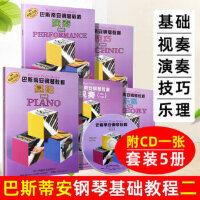 巴斯蒂安钢琴教程2(共5册)DVD视频教学版巴斯蒂安钢琴教程2基础乐理视奏技巧演奏12345本第二套钢琴教程教材书儿童