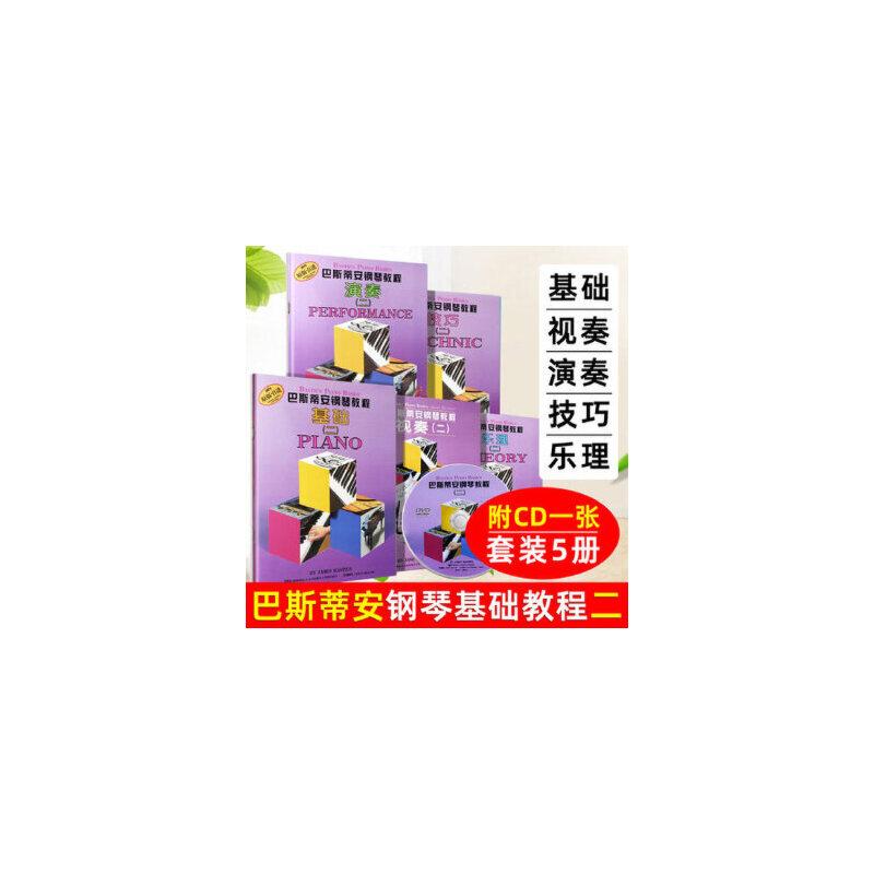 巴斯蒂安钢琴教程2(共5册)DVD视频教学版巴斯蒂安钢琴教程2基础乐理视奏技巧演奏12345本第二套钢琴教程教材书儿童第二册