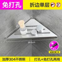 浴室转角置物架免打孔三脚架304不锈钢壁挂收纳角篮卫生间三角架