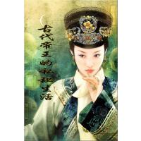 古代帝王的私秘生活(电子书)