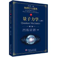 量子力学(上册)(第二版)