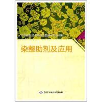 正版教材 染整助剂及应用 培训系列 中国劳动社会保障出版社