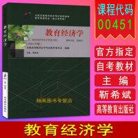 备考2021 自考教材 00451 0451 教育经济学 2018年版 靳希斌 高等教育出版社